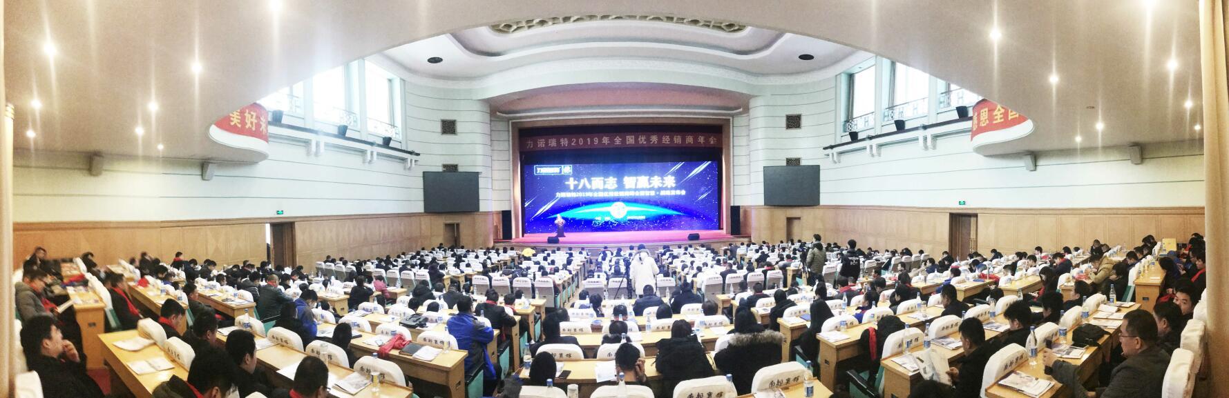 力诺瑞特2019全国优秀经销商峰会盛大举行
