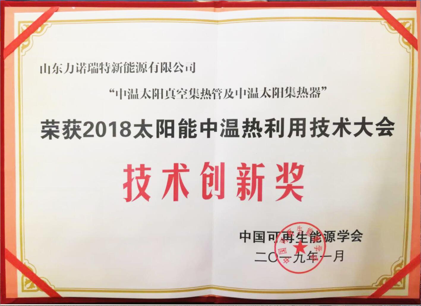 """力诺瑞特荣获 """"2018年太阳能中温热利用技术大会技术创新奖"""""""