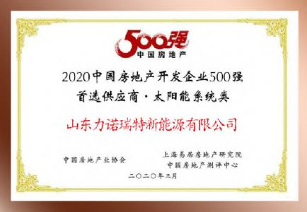 """力诺瑞特入选""""中国房地产开发企业500强首选供应商"""""""